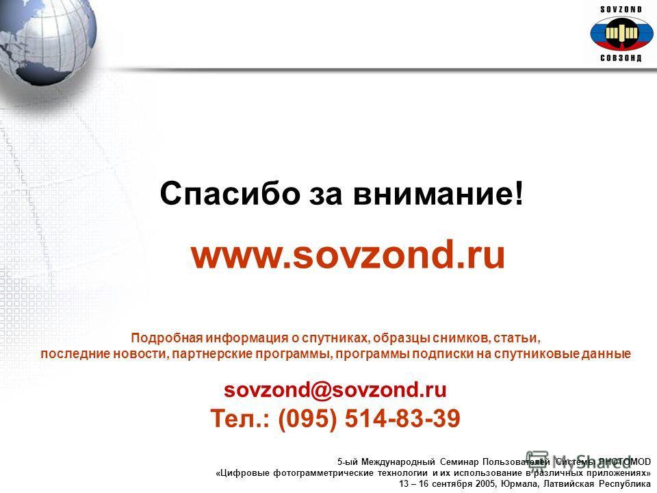 Спасибо за внимание! Подробная информация о спутниках, образцы снимков, статьи, последние новости, партнерские программы, программы подписки на спутниковые данные sovzond@sovzond.ru Тел.: (095) 514-83-39 www.sovzond.ru 5-ый Международный Семинар Поль