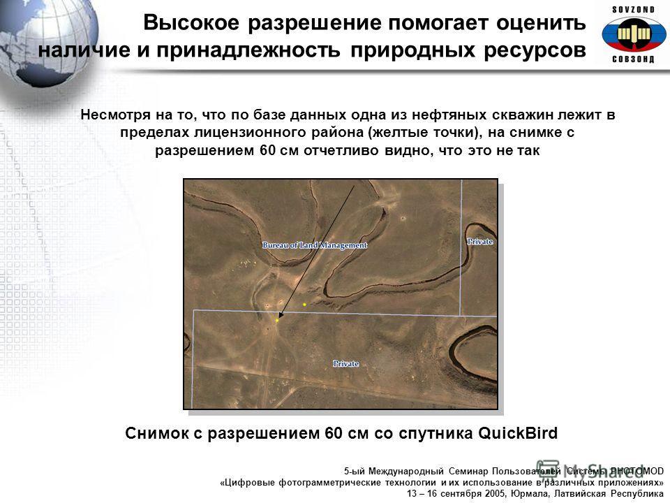 Снимок с разрешением 60 см со спутника QuickBird Несмотря на то, что по базе данных одна из нефтяных скважин лежит в пределах лицензионного района (желтые точки), на снимке с разрешением 60 см отчетливо видно, что это не так Высокое разрешение помога