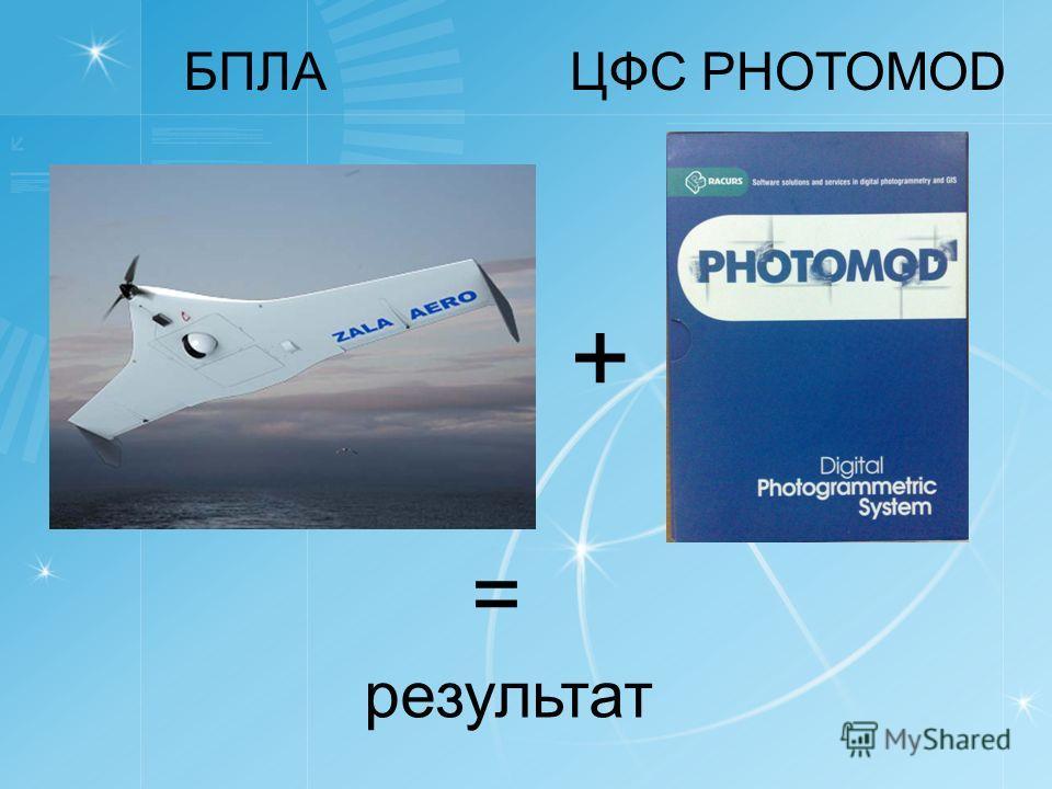 + БПЛАЦФС PHOTOMOD = результат