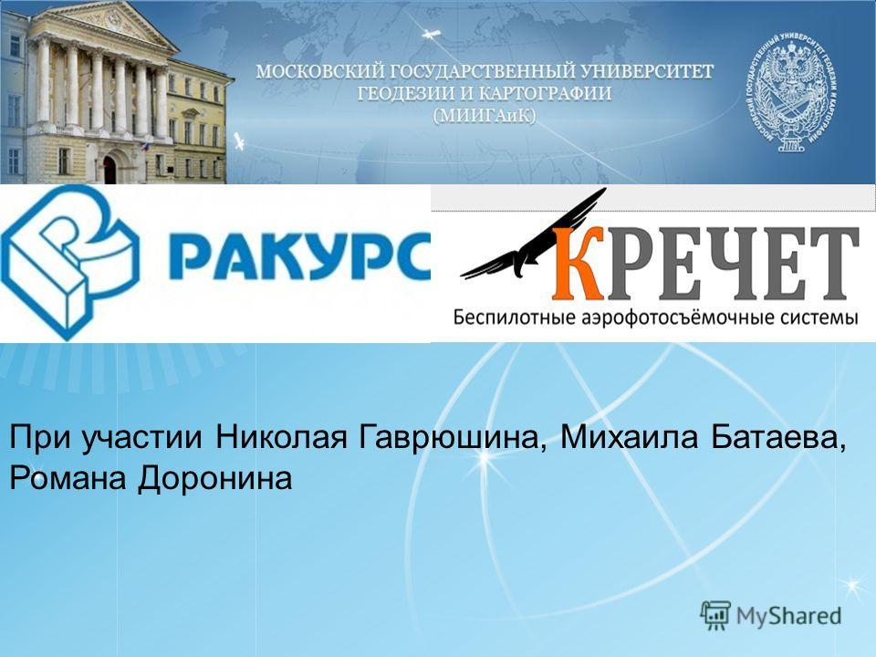 При участии Николая Гаврюшина, Михаила Батаева, Романа Доронина
