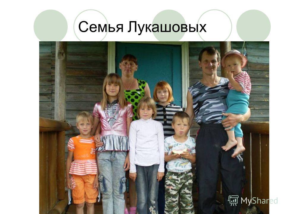 Семья Лукашовых