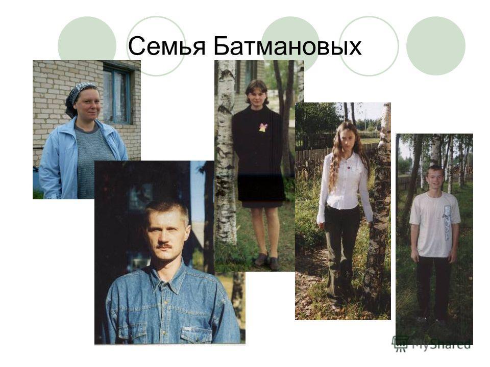 Семья Батмановых