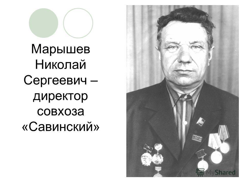 Марышев Николай Сергеевич – директор совхоза «Савинский»