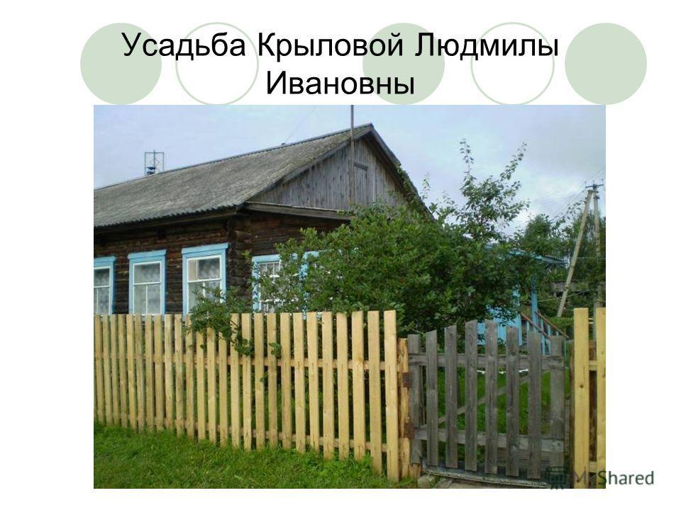 Усадьба Крыловой Людмилы Ивановны