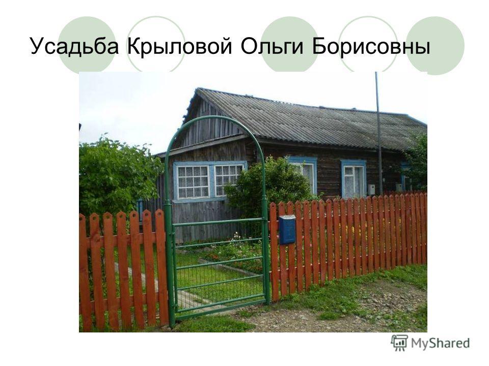 Усадьба Крыловой Ольги Борисовны