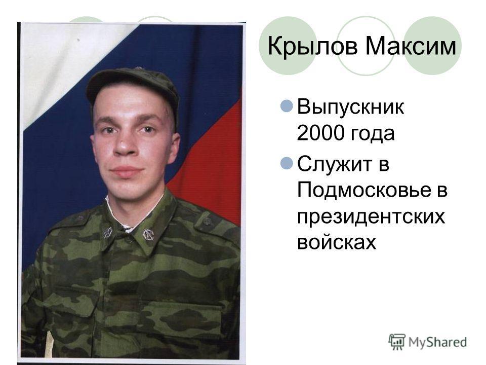 Крылов Максим Выпускник 2000 года Служит в Подмосковье в президентских войсках