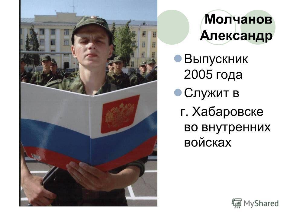 Молчанов Александр Выпускник 2005 года Служит в г. Хабаровске во внутренних войсках