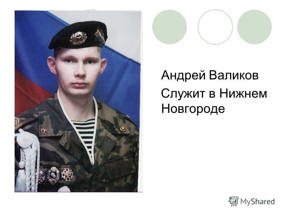 Андрей Валиков Служит в Нижнем Новгороде