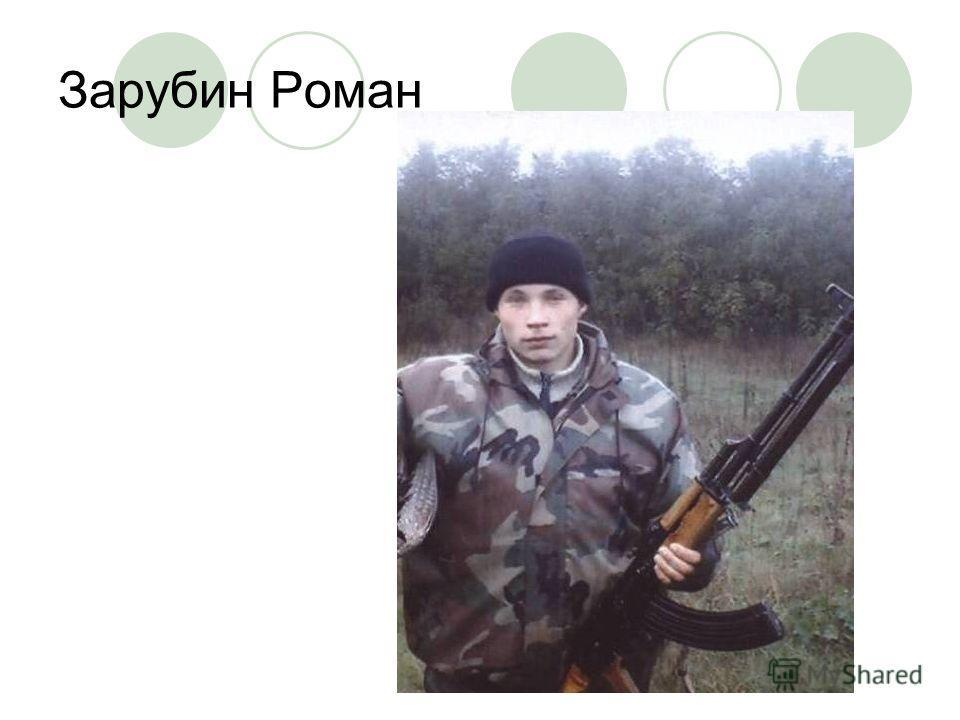 Зарубин Роман