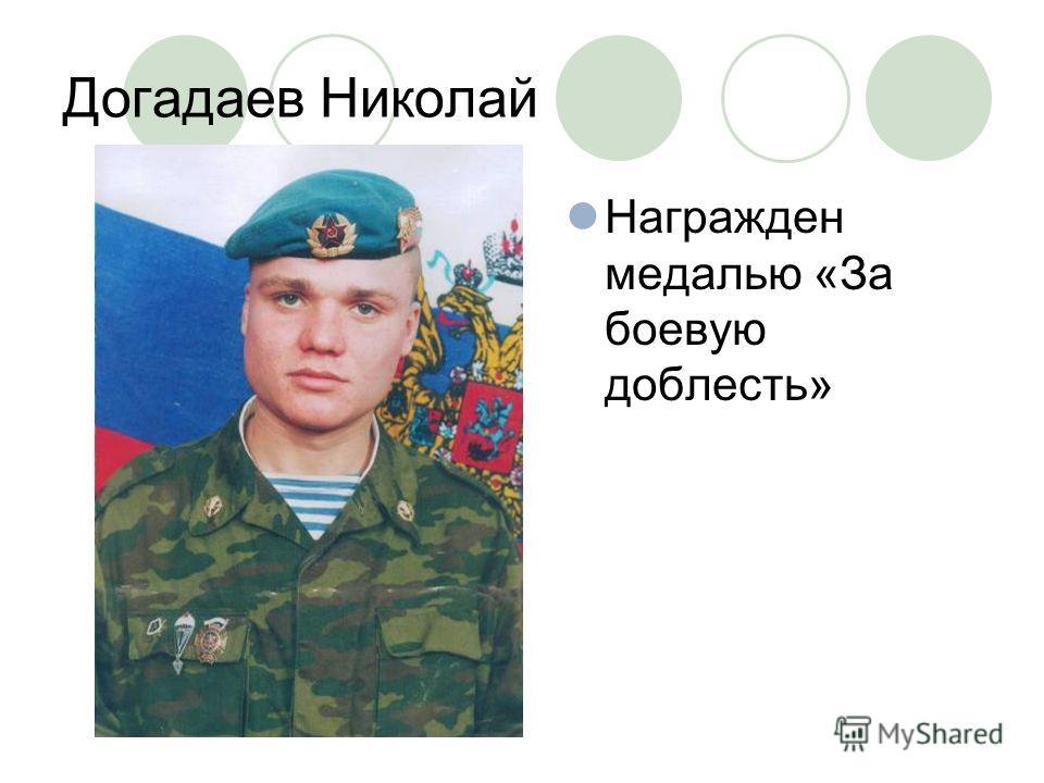 Догадаев Николай Награжден медалью «За боевую доблесть»