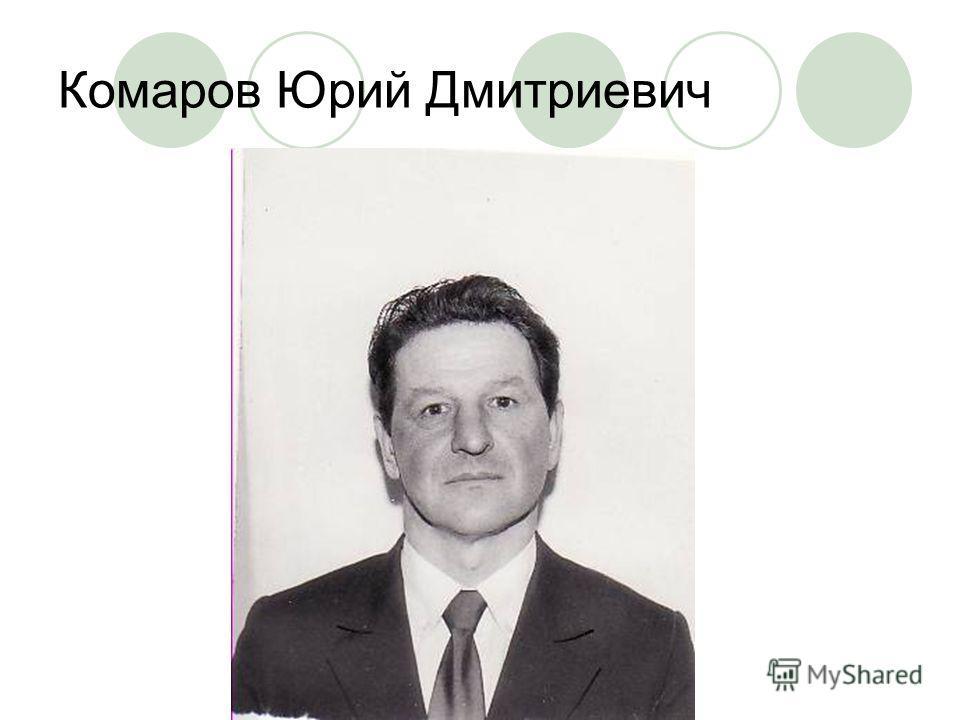 Комаров Юрий Дмитриевич