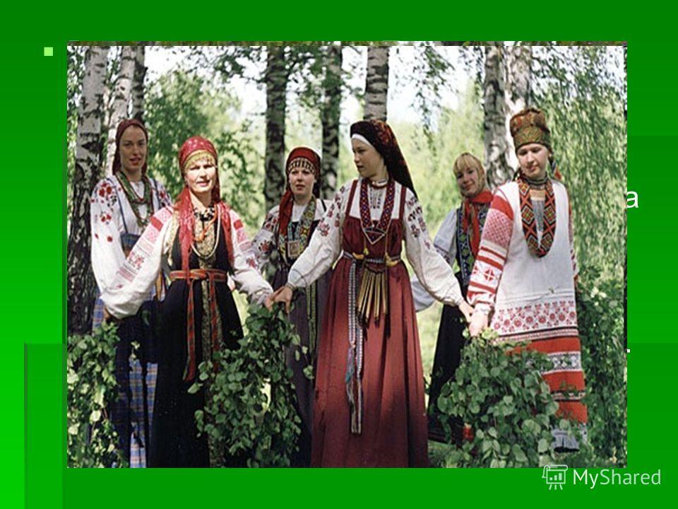 Во многих деревнях в Троицу исполнялись и чисто девичьи обряды, т.е. обряды, знаменующих готовность девушек к браку. Одна из самых уважаемых в деревне женщин собирала в березовую рощу девушек предсвадебного возраста. Девушки, собираясь в берёзовой ро