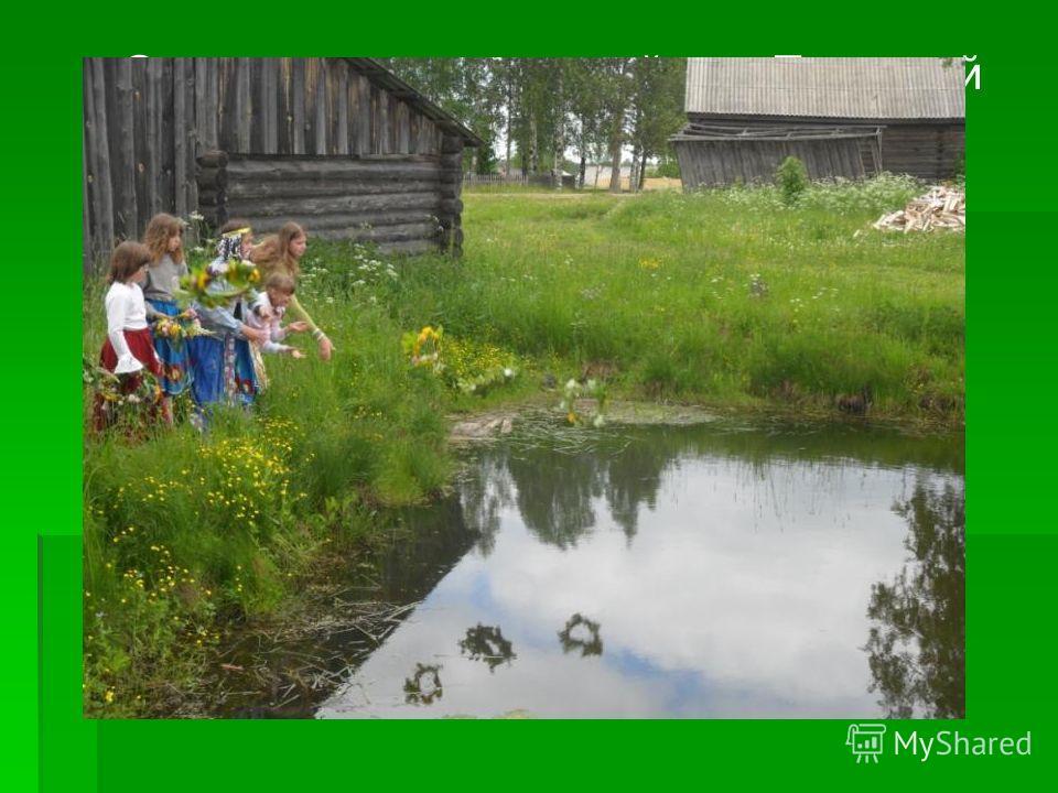 Очень увлекательно действо Троицкой недели – гадание по венкам, которые обычно бросали в реку. Чей венок пристанет к берегу – та останется в девках. Чей уплывет – та выйдет замуж. Чей потонет – по той милый помнит и тоскует.