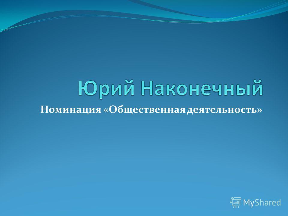 Номинация «Общественная деятельность»