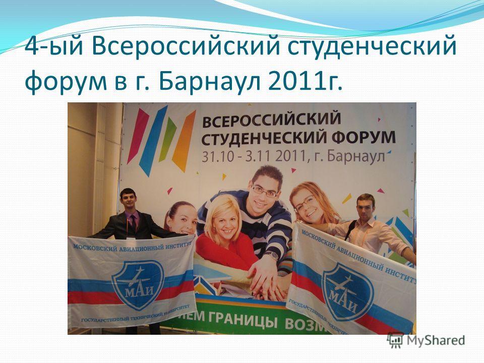 4-ый Всероссийский студенческий форум в г. Барнаул 2011г.
