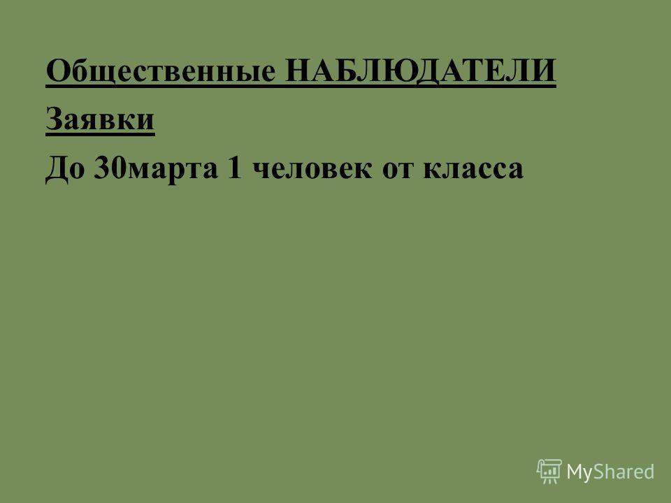 Общественные НАБЛЮДАТЕЛИ Заявки До 30 марта 1 человек от класса