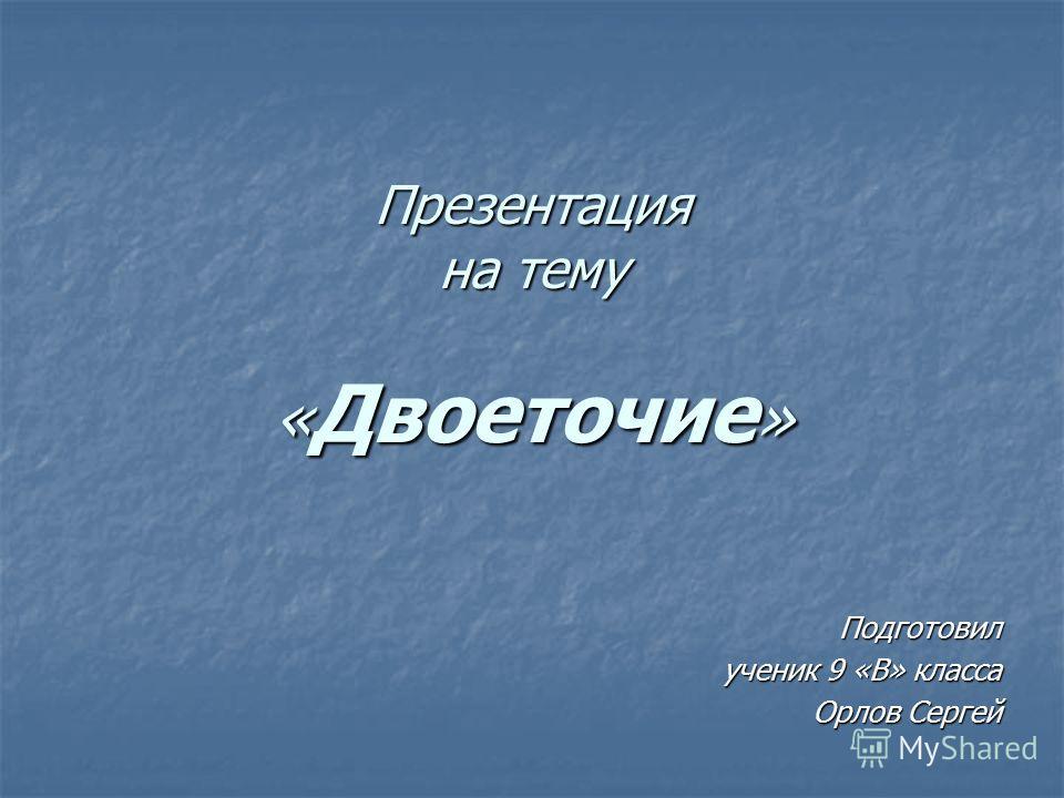 Презентация на тему « Двоеточие » Подготовил ученик 9 «В» класса Орлов Сергей