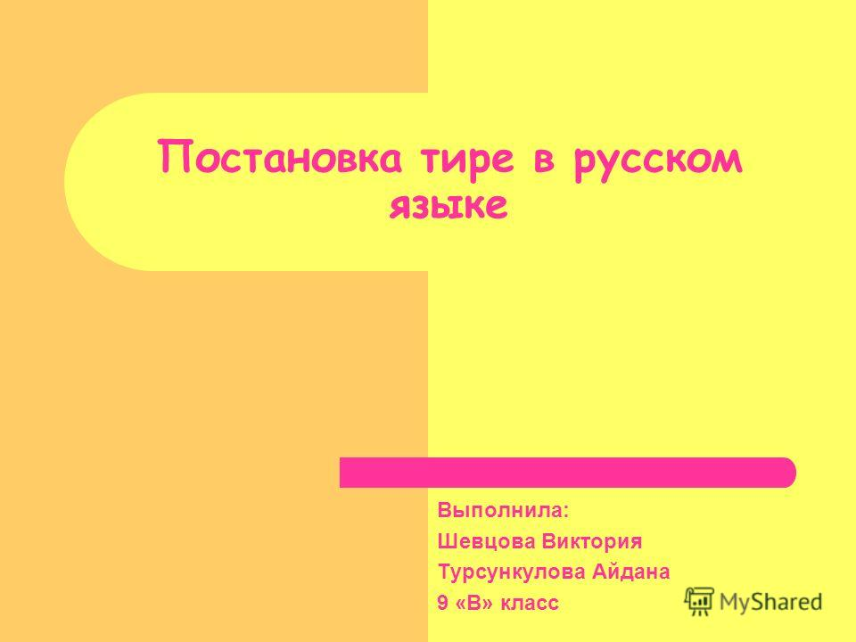 Постановка тире в русском языке Выполнила: Шевцова Виктория Турсункулова Айдана 9 «В» класс