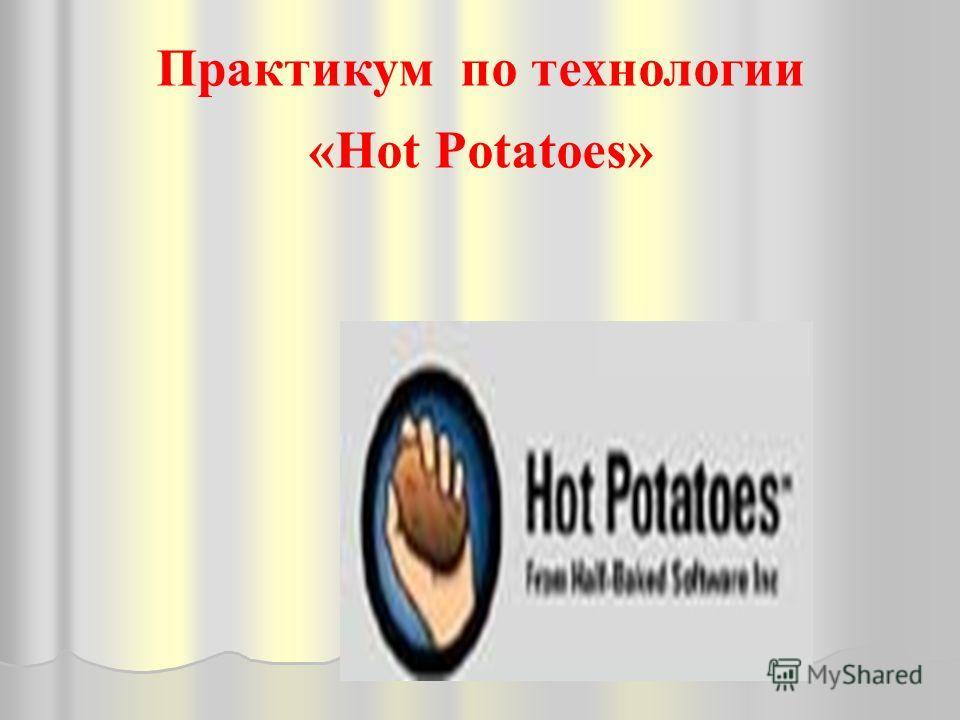 Практикум по технологии «Hot Potatoes»
