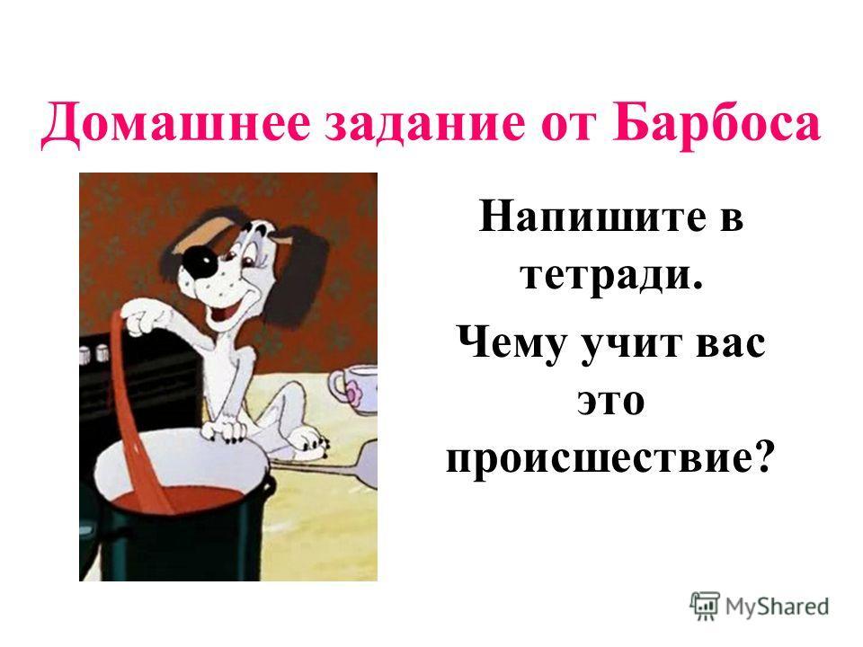 Представь себя героем рассказа! Рассказать о ситуации от лица героя Дедушка Барбос Бобик Васька