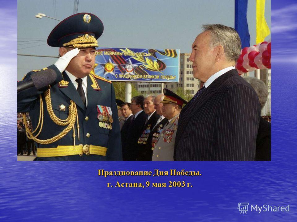 Празднование Дня Победы. г. Астана, 9 мая 2003 г.