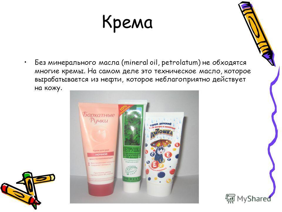 Крема Без минерального масла (mineral oil, petrolatum) не обходятся многие кремы. На самом деле это техническое масло, которое вырабатывается из нефти, которое неблагоприятно действует на кожу.