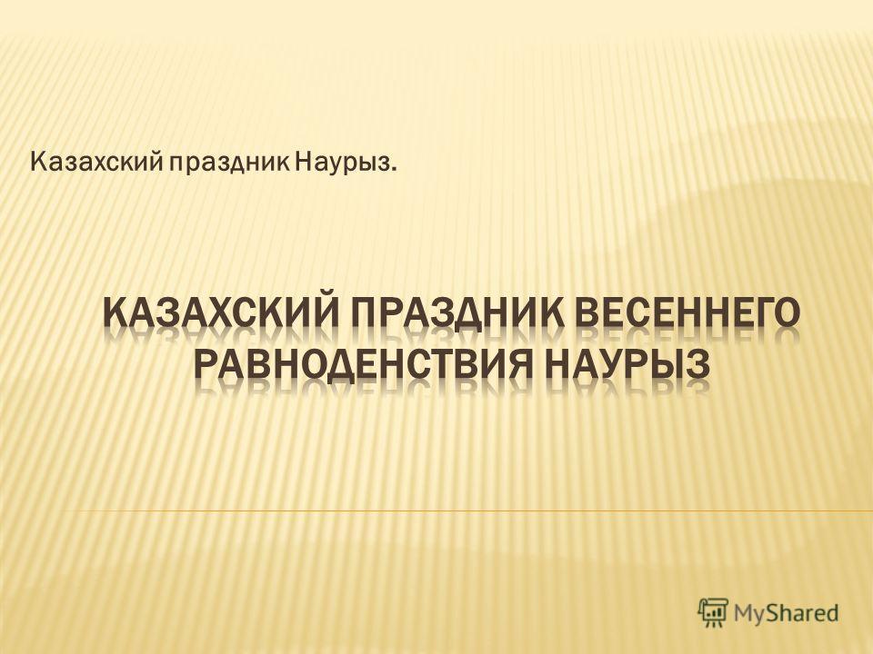 Казахский праздник Наурыз.