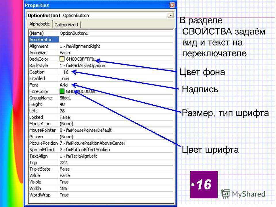 В разделе СВОЙСТВА задаём вид и текст на переключателе Цвет фона Надпись Размер, тип шрифта Цвет шрифта