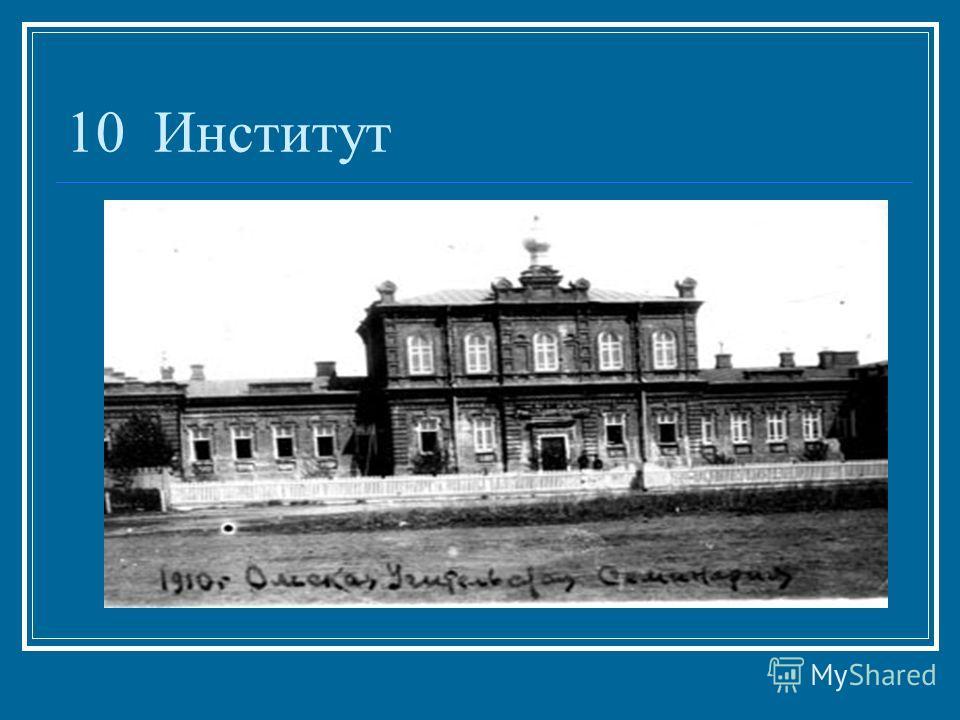 10 Институт
