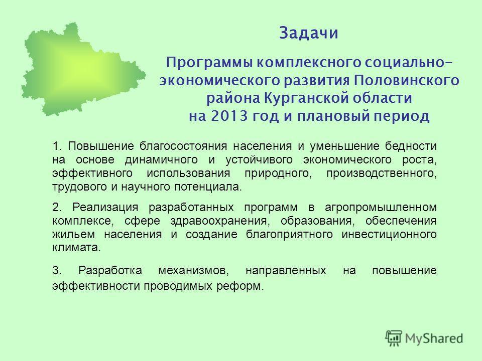 Задачи Программы комплексного социально- экономического развития Половинского района Курганской области на 2013 год и плановый период 1. Повышение благосостояния населения и уменьшение бедности на основе динамичного и устойчивого экономического роста