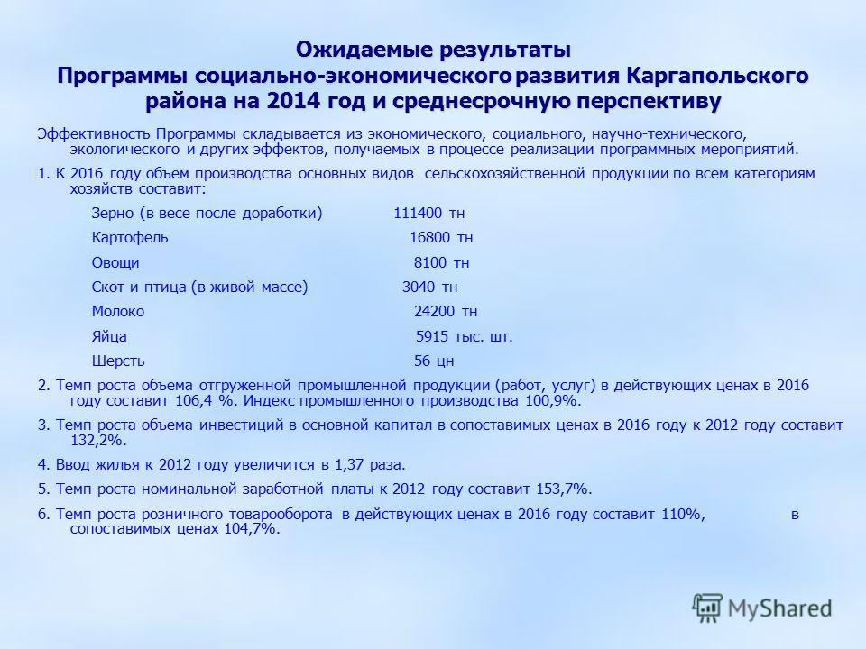 Ожидаемые результаты Программы социально-экономического развития Каргапольского района на 2014 год и среднесрочную перспективу Эффективность Программы складывается из экономического, социального, научно-технического, экологического и других эффектов,