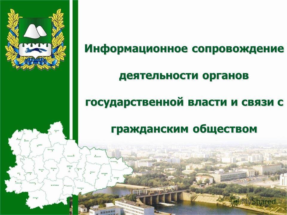 Информационное сопровождение деятельности органов государственной власти и связи с гражданским обществом