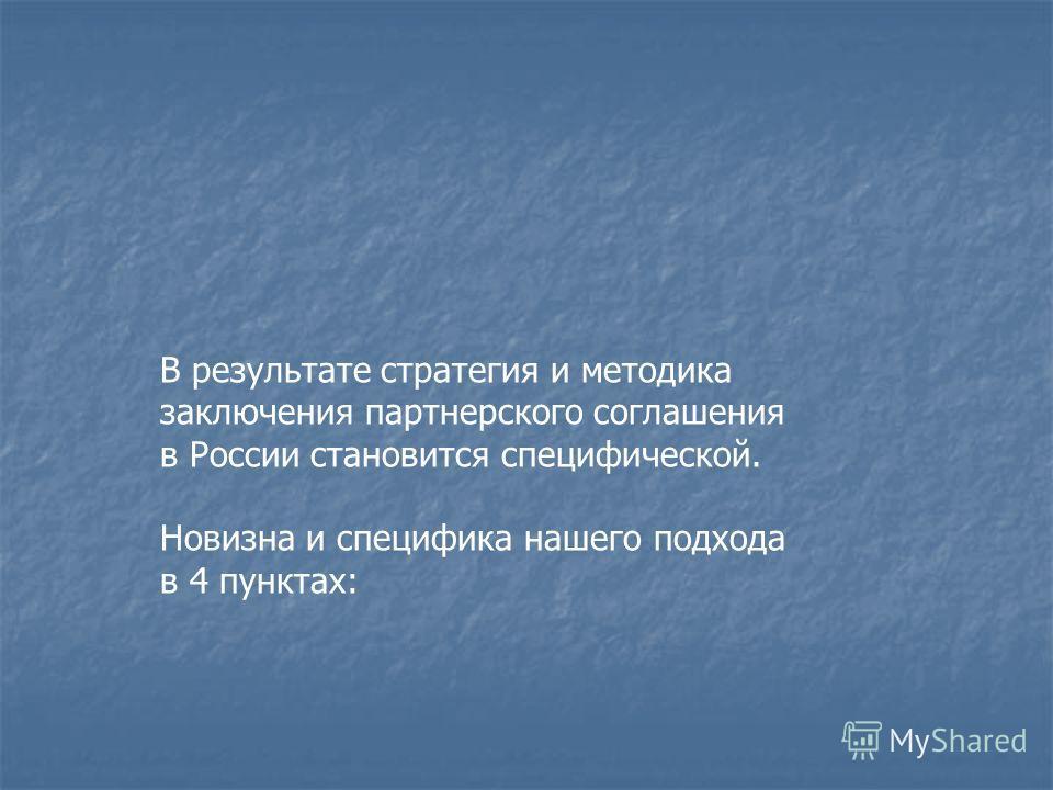 В результате стратегия и методика заключения партнерского соглашения в России становится специфической. Новизна и специфика нашего подхода в 4 пунктах: