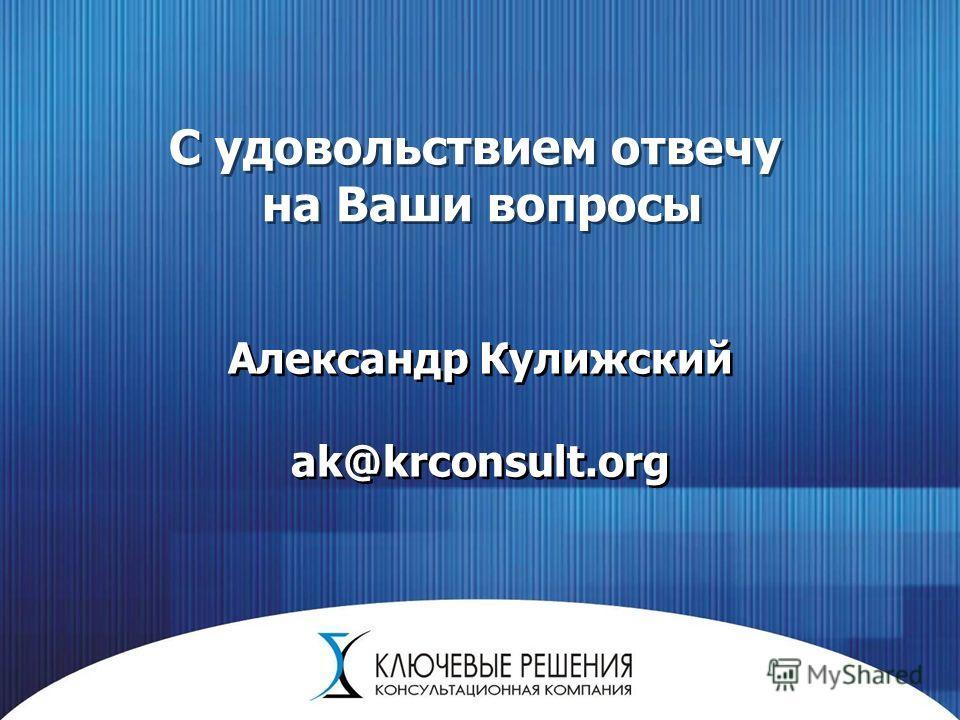 С удовольствием отвечу на Ваши вопросы Александр Кулижский ak@krconsult.org Александр Кулижский ak@krconsult.org