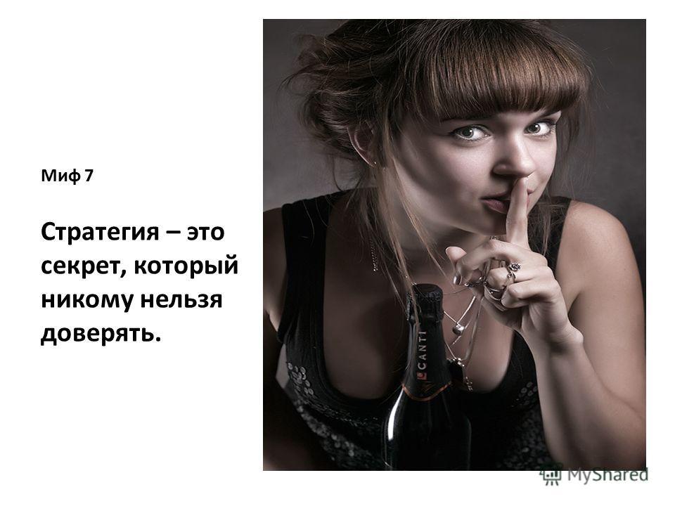 Миф 7 Стратегия – это секрет, который никому нельзя доверять.