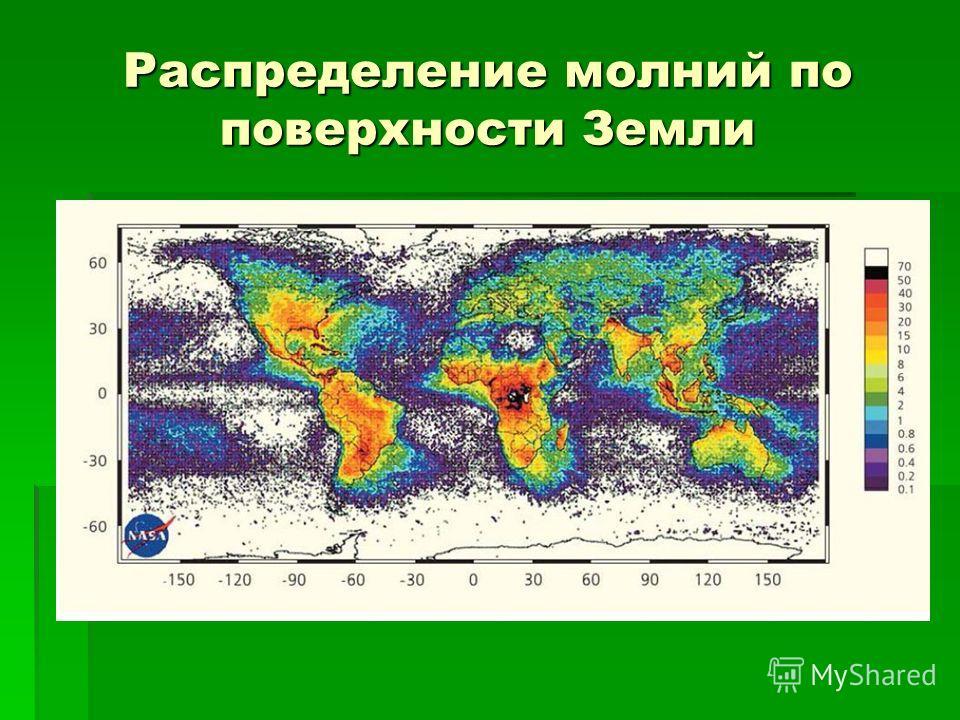 Распределение молний по поверхности Земли Рис 1.1. Розподіл блискавок по поверхні Землі