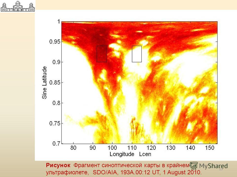 Рисунок Фрагмент синоптической карты в крайнем ультрафиолете, SDO/AIA, 193A.00:12 UT, 1 August 2010. 13