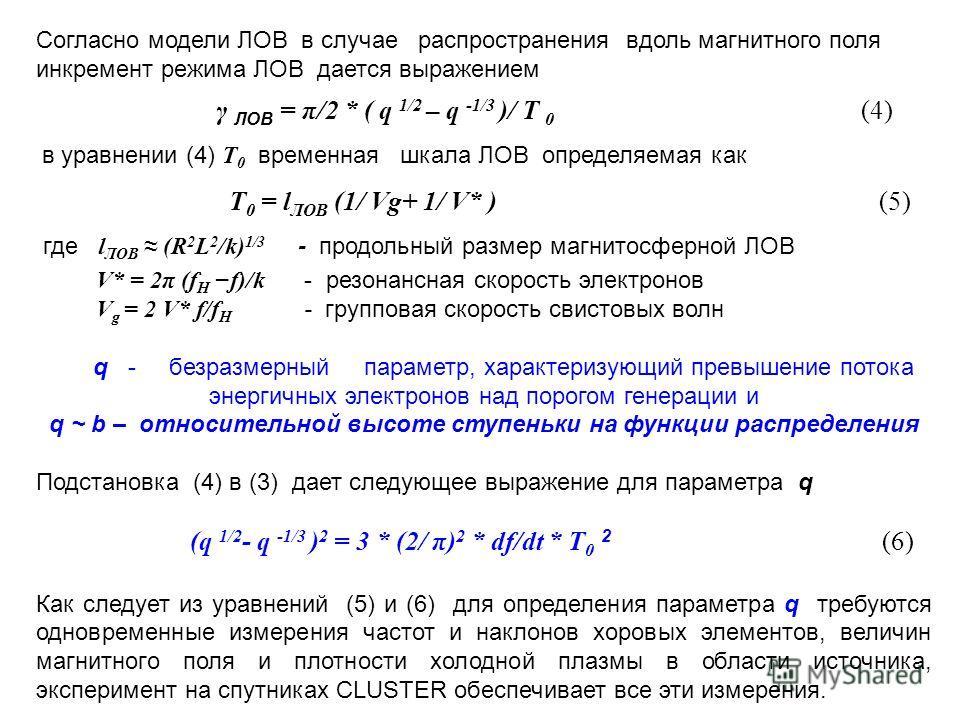 Согласно модели ЛОВ в случае распространения вдоль магнитного поля инкремент режима ЛОВ дается выражением γ ЛОВ = π/2 * ( q 1/2 – q -1/3 )/ T 0 (4) в уравнении (4) T 0 временная шкала ЛОВ определяемая как T 0 = l ЛОВ (1/ Vg+ 1/ V* ) (5) где l ЛОВ (R