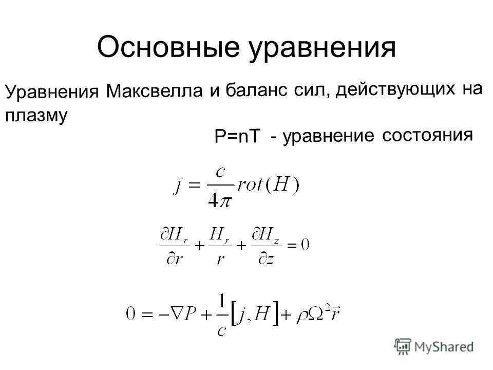 Основные уравнения Уравнения Максвелла и баланс сил, действующих на плазму P=nT - уравнение состояния