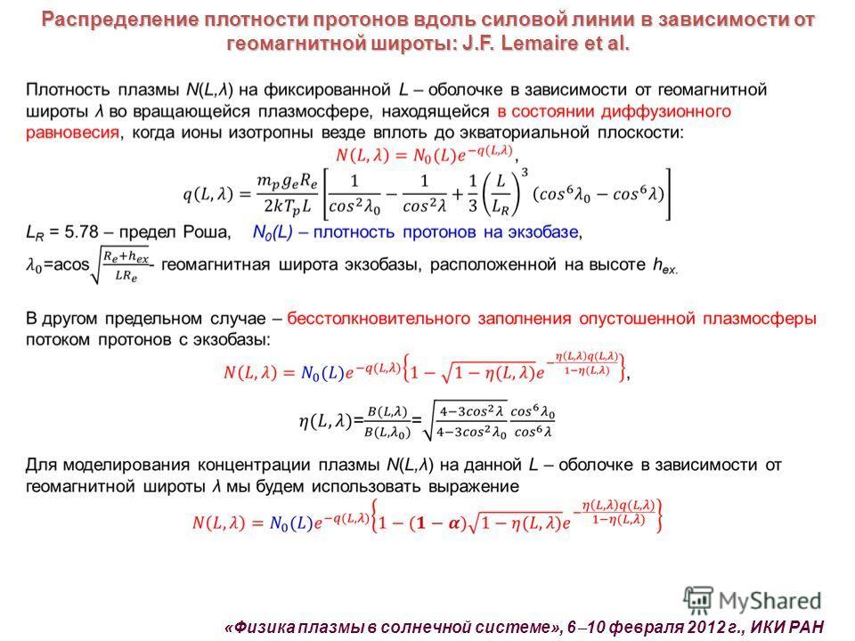 Распределение плотности протонов вдоль силовой линии в зависимости от геомагнитной широты: J.F. Lemaire et al. «Физика плазмы в солнечной системе», 6 10 февраля 2012 г., ИКИ РАН