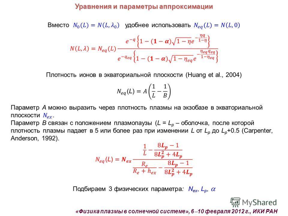 Уравнения и параметры аппроксимации