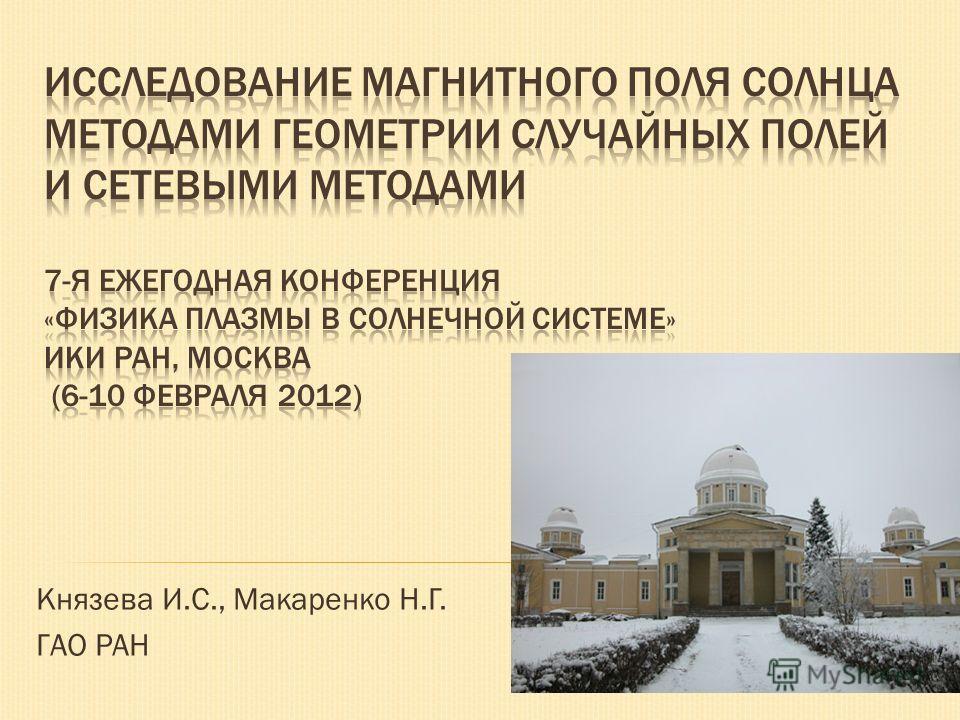 Князева И.С., Макаренко Н.Г. ГАО РАН