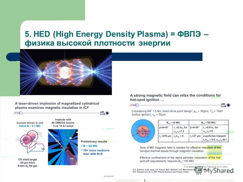 5. HED (High Energy Density Plasma) = ФВПЭ – физика высокой плотности энергии