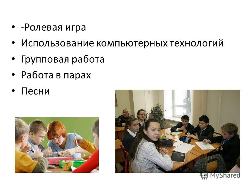 -Ролевая игра Использование компьютерных технологий Групповая работа Работа в парах Песни