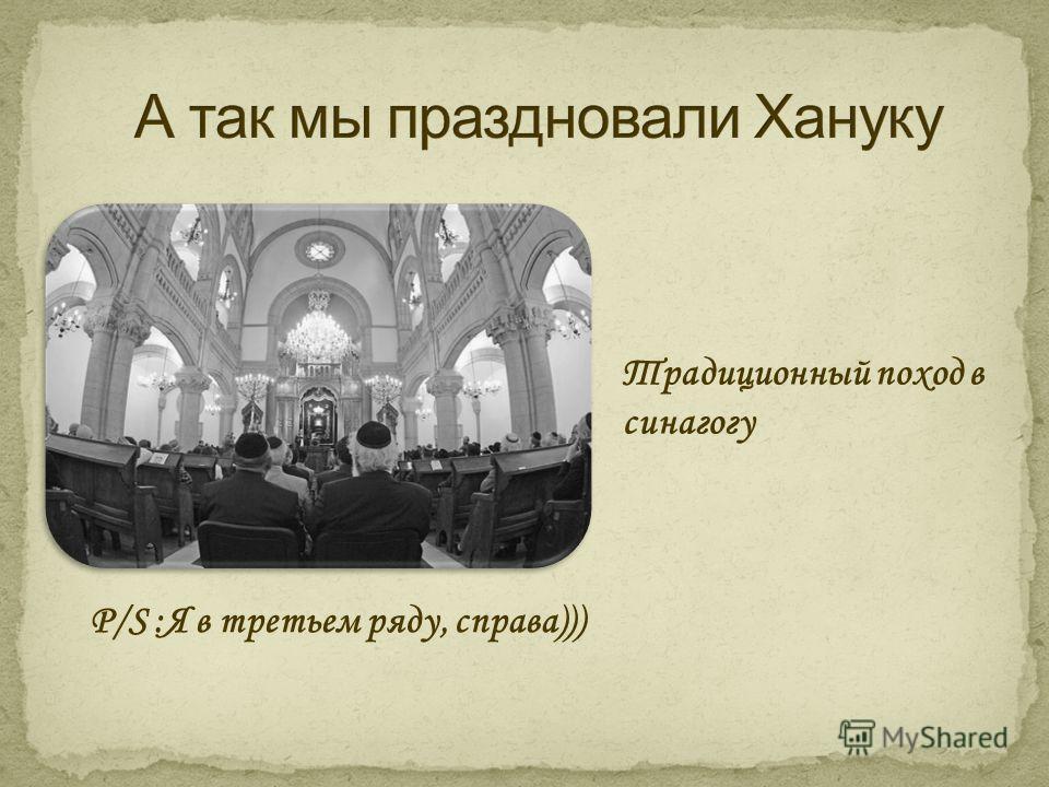 Традиционный поход в синагогу P/S :Я в третьем ряду, справа)))