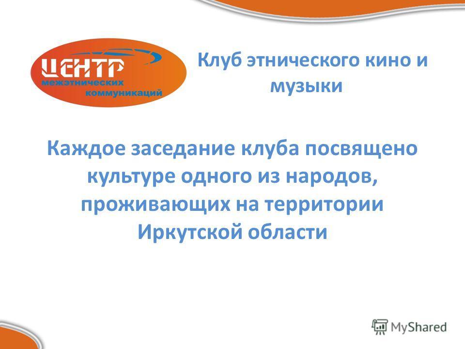 Клуб этнического кино и музыки Каждое заседание клуба посвящено культуре одного из народов, проживающих на территории Иркутской области