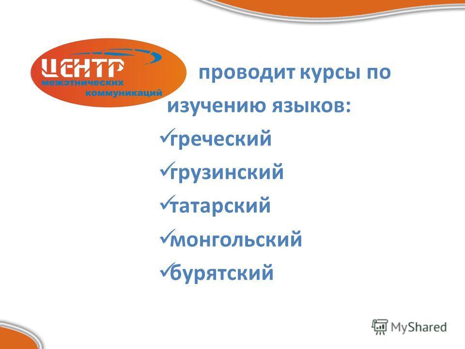 проводит курсы по изучению языков: греческий грузинский татарский монгольский бурятский