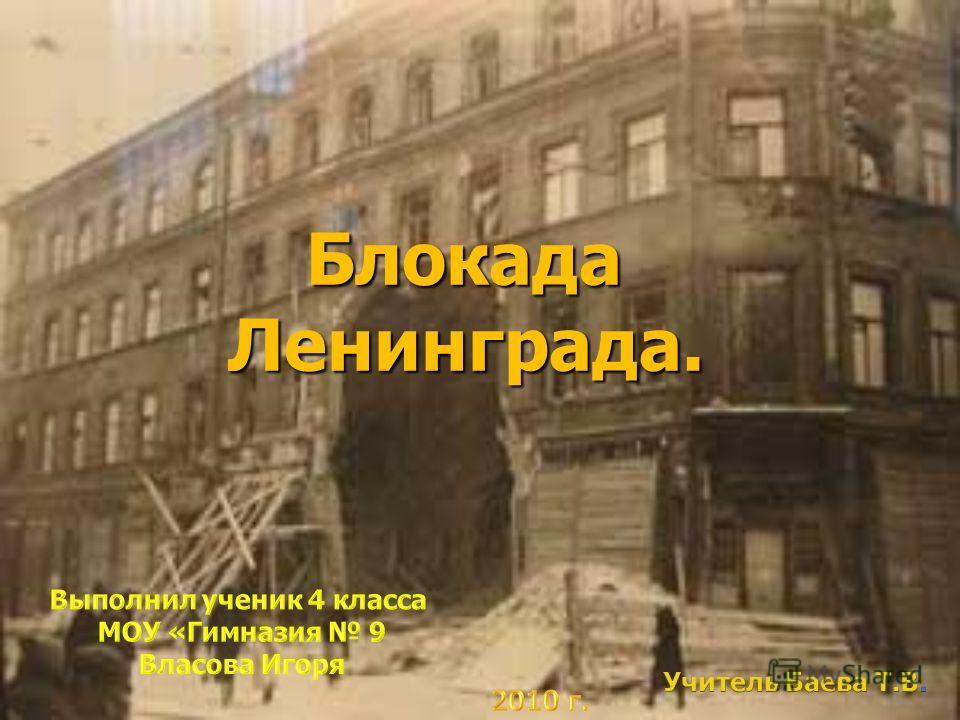 Блокада Ленинграда. Блокада Ленинграда.