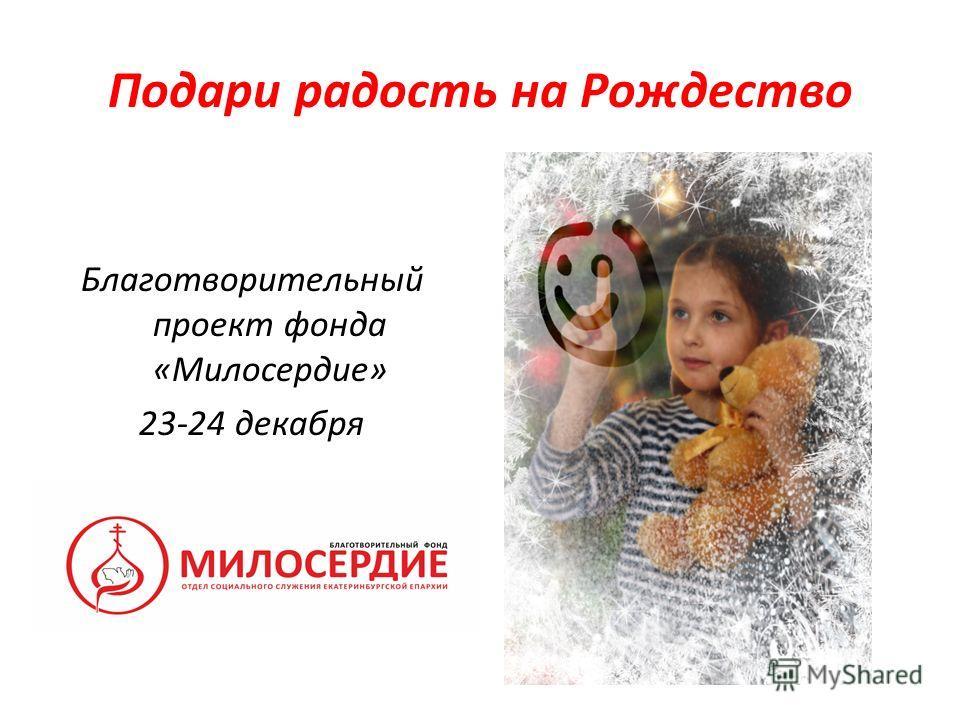 Подари радость на Рождество Благотворительный проект фонда «Милосердие» 23-24 декабря