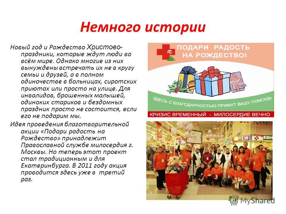Немного истории Новый год и Рождество Христово - праздники, которые ждут люди во всём мире. Однако многие из них вынуждены встречать их не в кругу семьи и друзей, а в полном одиночестве в больницах, сиротских приютах или просто на улице. Для инвалидо
